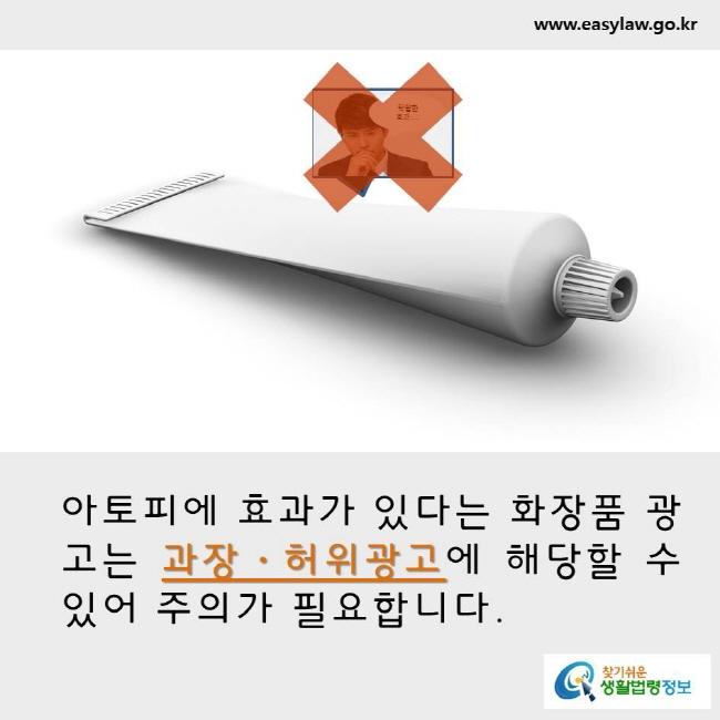 아토피에 효과가 있다는 화장품 광고는 과장·허위광고에 해당할 수 있어 주의가 필요합니다. www.easylaw.go.kr 찾기쉬운 생활법령정보 로고
